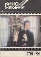 Киномеханик №7 1991 г.