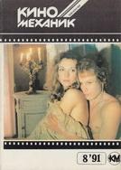 Киномеханик №8 1991 г.