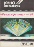 Киномеханик №9 1991 г.