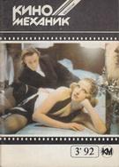 Киномеханик №3 1992 г.