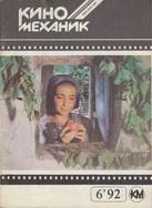 Киномеханик №6 1992 г.