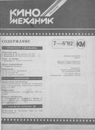 Киномеханик №7-8 1992 г.