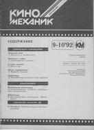 Киномеханик №9-10 1992 г.