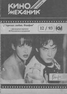 Киномеханик №12 1993 г.