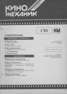 Киномеханик №1 1993 г.