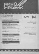 Киномеханик №6 1993 г.