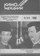 Киномеханик №6 1994 г.