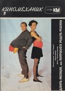 Киномеханик №11 1995 г.