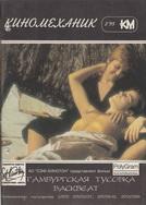 Киномеханик №2 1995 г.