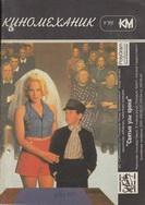 Киномеханик №4 1995 г.