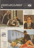 Киномеханик №5 1995 г.