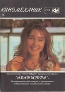 Киномеханик №7 1995 г.