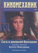 Киномеханик №10 1996 г.