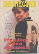 Киномеханик №12 1996 г.