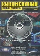 Киномеханик №10 2002 г.