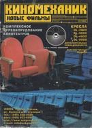 Киномеханик №12 2002 г.