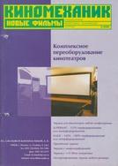 Киномеханик №2 2002 г.