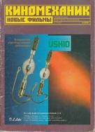 Киномеханик №4 2002 г.