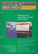 Киномеханик №5 2002 г.