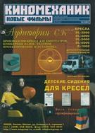 Киномеханик №10 2003 г.