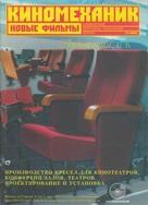 Киномеханик №11 2003 г.