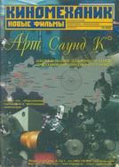 Киномеханик №12 2003 г.