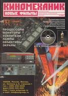 Киномеханик №2 2003 г.