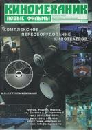 Киномеханик №4 2003 г.