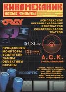 Киномеханик №6 2003 г.