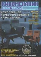 Киномеханик №7 2003 г.
