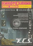 Киномеханик №8 2003 г.