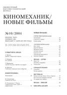 Киномеханик №10 2004 г.