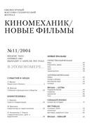 Киномеханик №11 2004 г.