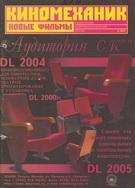 Киномеханик №2 2004 г.