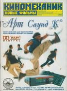 Киномеханик №3 2004 г.