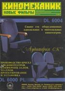 Киномеханик №4 2004 г.