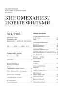 Киномеханик №4 2005 г.