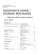 Киномеханик №5 2005 г.