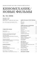 Киномеханик №10 2006 г.