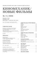 Киномеханик №11 2006 г.