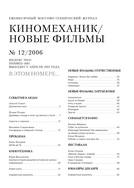 Киномеханик №12 2006 г.