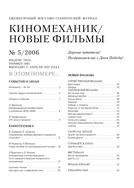 Киномеханик №5 2006 г.