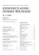 Киномеханик №7 2006 г.