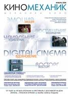 Киномеханик №1 2008 г.