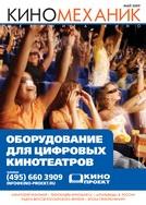 Киномеханик №5 2009 г.
