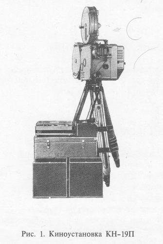 Кинопередвижка КН-19П