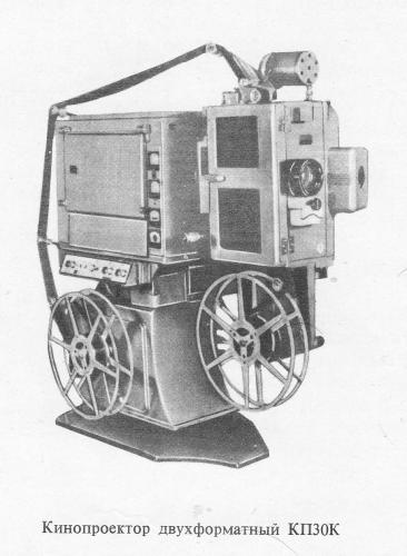 Кинопроектор КП-30К